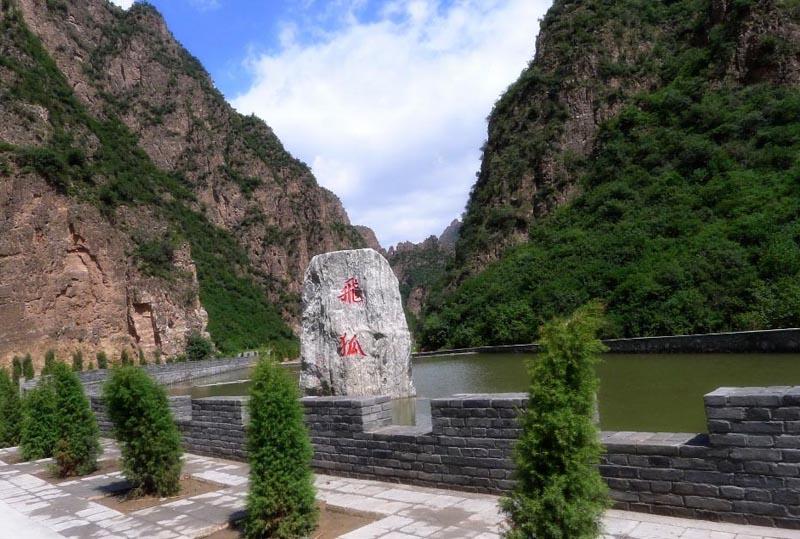 飛狐峪,小五臺金河景區二日游
