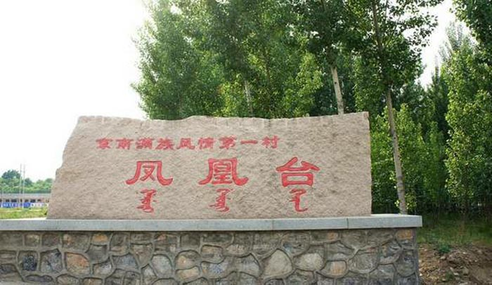 易县凤凰台村,千佛山森林公园二日游