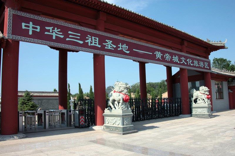西灵山,中国黄帝城文化旅游景区三日游