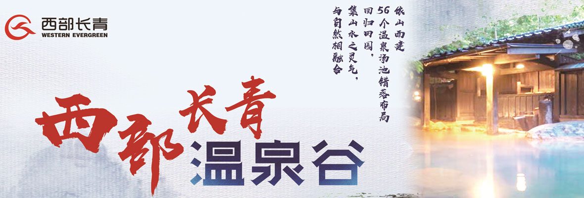 西部长青•温泉谷媒体推介会